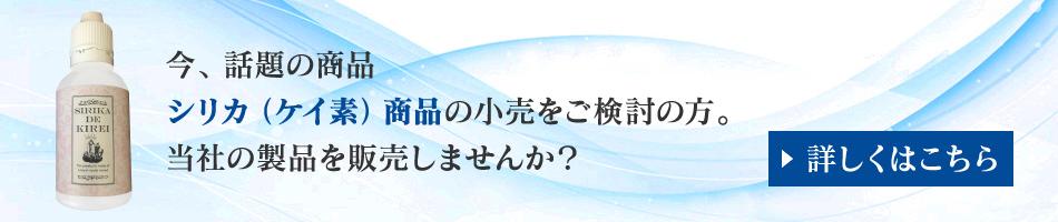 今、話題の商品シリカ(ケイ素)商品の小売をご検討の方。当社の製品を販売しませんか?